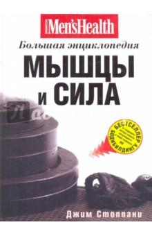 Стоппани Джим Мышцы и сила: Большая энциклопедия