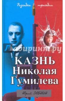 Зобнин Юрий Владимирович Казнь Николая Гумилева. Разгадка трагедии