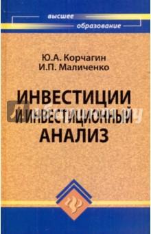 Корчагин Юрий Александрович, Маличенко Ирина Петровна Инвестиции и инвестиционный анализ