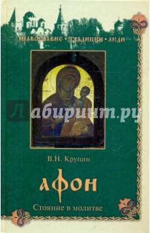 Крупин Владимир Николаевич Афон. Стояние в молитве