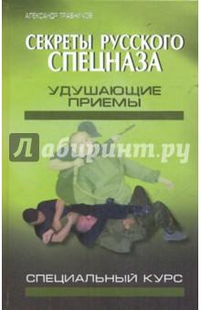 Травников Александр Игоревич Секреты русского спецназа. Удушающие приемы (специальный курс)
