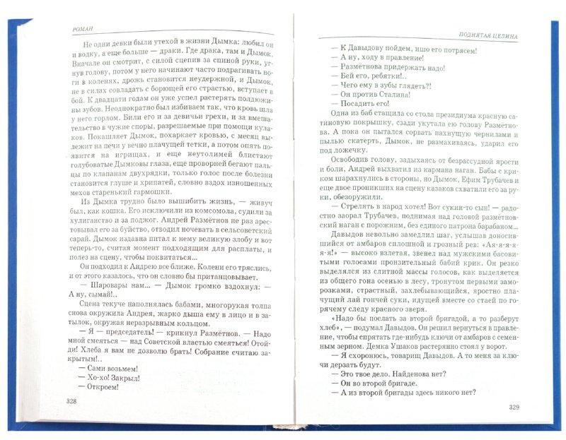 Иллюстрация 1 из 15 для Судьба человека. Поднятая целина - Михаил Шолохов | Лабиринт - книги. Источник: Лабиринт