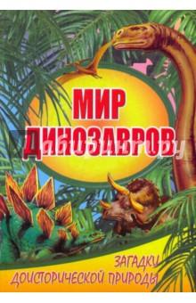 Голденков Михаил, Голденков Андрей Мир динозавров. Загадки доисторической природы