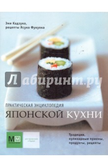 Фукуока Ясуко, Кадзуко Эми Практическая энциклопедия японской кухни