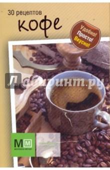 30 рецептов кофе