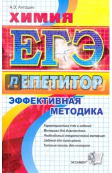 Антошин Андрей Эдуардович ЕГЭ. Репетитор. Химия. Эффективная методика