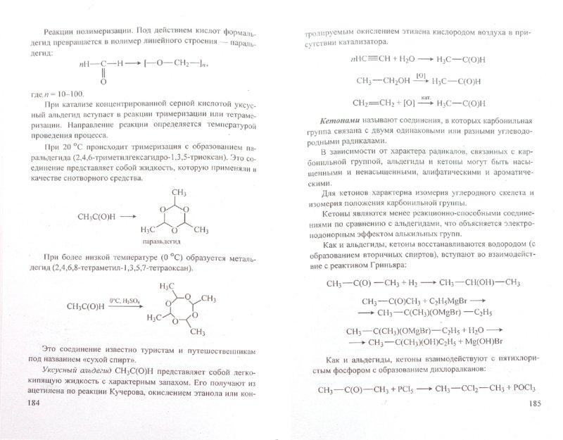 Иллюстрация 1 из 4 для ЕГЭ. Репетитор. Химия. Эффективная методика - Андрей Антошин | Лабиринт - книги. Источник: Лабиринт