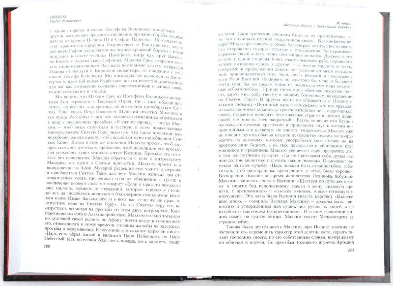 Иллюстрация 1 из 7 для Царь Иоанн Грозный | Лабиринт - книги. Источник: Лабиринт