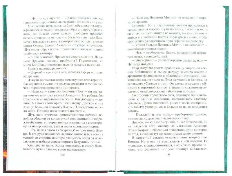Иллюстрация 1 из 2 для Джокер - Шелонин, Баженов | Лабиринт - книги. Источник: Лабиринт