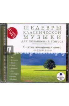 Шедевры классической музыки для повышения тонуса (CDmp3)Классическая музыка<br>Шедевры классической музыки для повышения тонуса (в специальной обработке). Снятие эмоционального напряжения.<br>Музыкальный сборник. Время звучания 1 час 54 мин., носитель 1 CD, формат: mрЗ, 320 Kbps, 16 bit, 44.1 kHz, stereo. <br>Специально подобранные с учетом рекомендаций медиков и психологов фрагменты классических музыкальных произведений с определенной ритмомелодической структурой оказывают избирательное лечебное воздействие. Звуковые волны с определенной частотой и конфигурацией используются в качестве эталонных задающих сигналов в процессе саморегуляции при восстановлении организма, способствуя отстройке и синхронизации его внутренних ритмов.<br>Классические композиции снимут эмоциональное и мышечное напряжение, усталость, чувство тревоги, раздражительность, нервное возбуждение. Вы успокоитесь, отдохнете и обретете душевное равновесие. У вас улучшится самочувствие и настроение, вернутся силы и энергия, повысится жизненная активность и работоспособность.<br>Время звучания 1 час 54 мин<br>Носитель 1 СD<br>Формат mp3, 320 Kbps, 16 bit, 44.1 kHz, stereo<br>