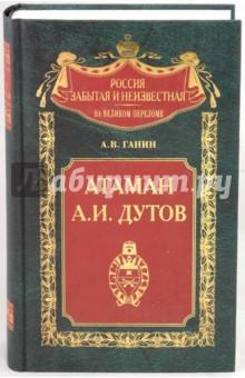 Атаман А.И.Дутов