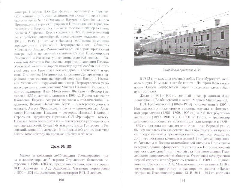 Иллюстрация 1 из 9 для Загородный проспект - Векслер, Крашенинникова | Лабиринт - книги. Источник: Лабиринт