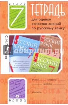 Тетрадь для оценки качества знаний по русскому языку. 7 класс