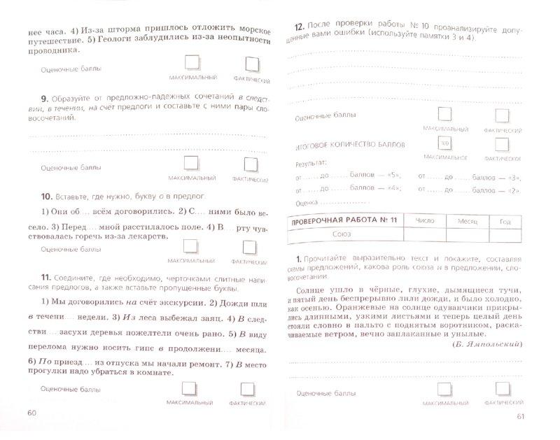 Иллюстрация 1 из 4 для Тетрадь для оценки качества знаний по русскому языку. 7 класс - Светлана Пименова | Лабиринт - книги. Источник: Лабиринт
