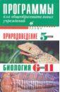 Природоведение. 5 класс. Программы для общеобразовательных учреждений. Биология. 6-11 классы