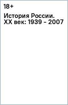 История России. XX век: 1939 - 2007