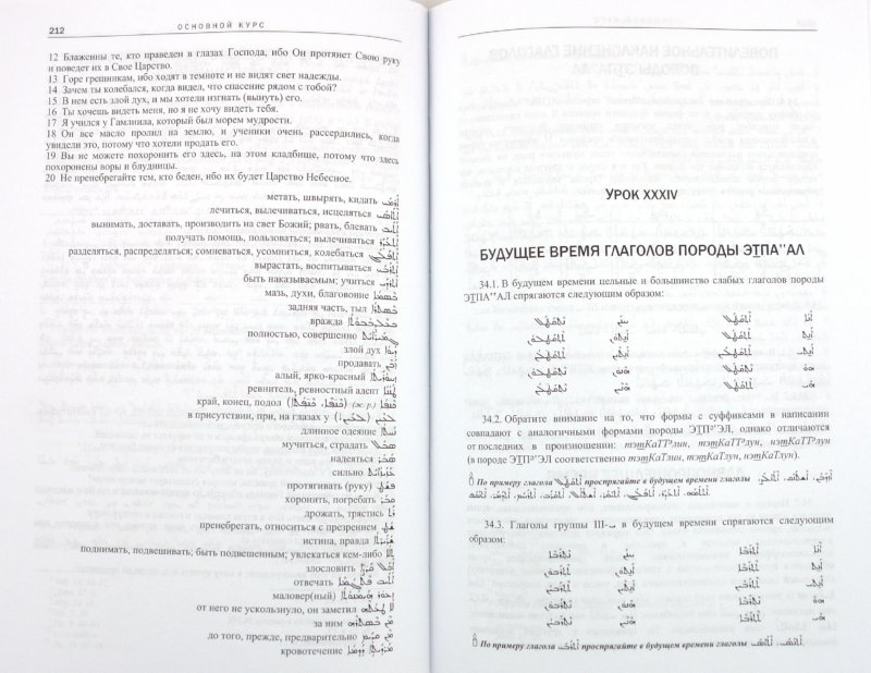 Иллюстрация 1 из 8 для Классический сирийский язык - Арман Акопян   Лабиринт - книги. Источник: Лабиринт