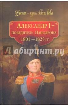 Александр I - победитель Наполеона (1801-1825 гг.)