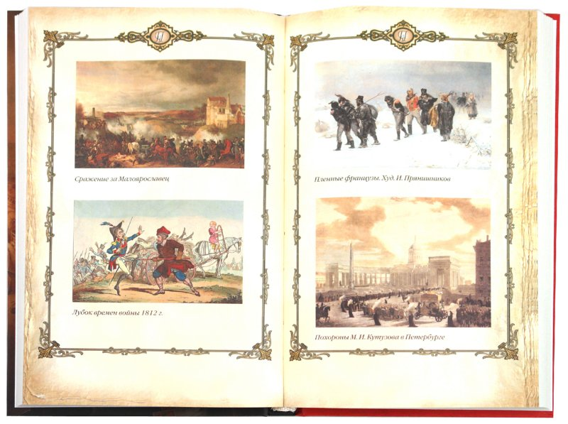 ����������� 1 �� 32 ��� ��������� I - ���������� ��������� (1801-1825 ��.) | �������� - �����. ��������: ��������