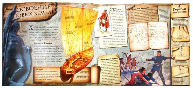Иллюстрация 1 из 11 для Викинги. Эпоха завоеваний - Филипп Уилкинсон | Лабиринт - книги. Источник: Лабиринт