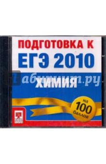 Подготовка к ЕГЭ 2010. Химия (CDpc)