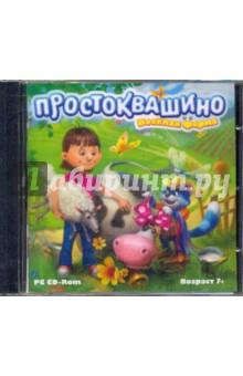 Простоквашино. Веселая ферма (CD)