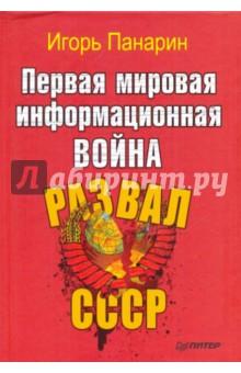 Панарин Игорь Николаевич Первая мировая информационная война. Развал СССР