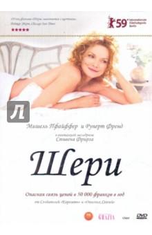 Фрирз Стивен Шери (DVD)