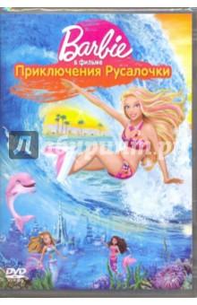 Вуд Адам Л. Барби в фильме Приключения Русалочки (DVD)