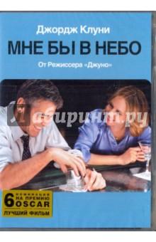 Рейтман Джейсон Мне бы в небо (DVD)