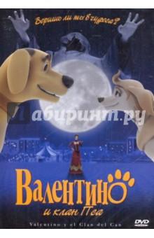 Бисбано Дэвид Валентино и клан Пса (DVD)