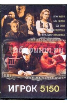 Онил Дэвид Игрок 5150 (DVD)