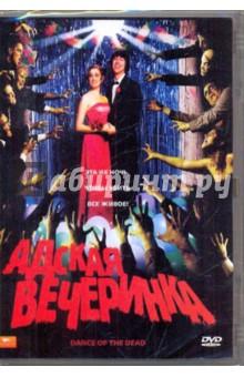 Бишоп Грегг Адская вечеринка (DVD)