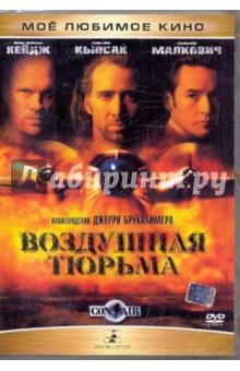 Брукхаймер Джерри Воздушная тюрьма (DVD)