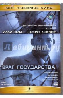Скотт Тони Враг государства (DVD)