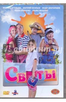 Морозов Юрий Сваты (DVD)
