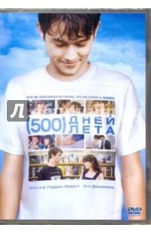 Уэбб Марк 500 дней лета (DVD)