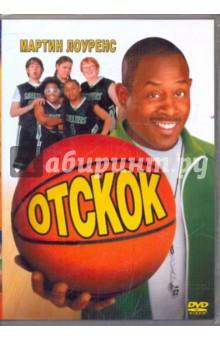 Отскок (DVD)