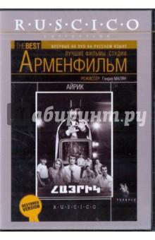 Малян Генрих Айрик (DVD)