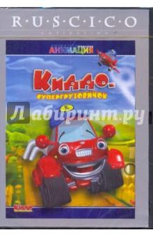 Киддо-супергрузовичек (DVD)