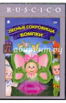 Де Витто Майк Лесные сокровища Бомпки (DVD)