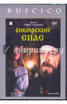 Резников Ефим Сибирский Спас (DVD)