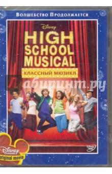 Ортега Кенни Классный мюзикл  (DVD)