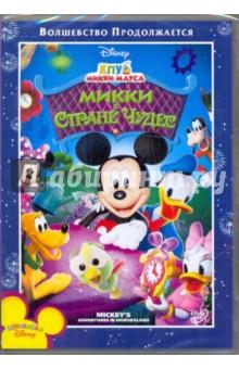Клуб Микки Мауса: Микки в стране чудес (DVD)