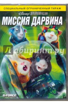 Иетман Хойт Х. Мл. Миссия Дарвина (DVD)