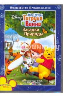 Мои друзья Тигруля и Винни: Загадки природы (DVD)