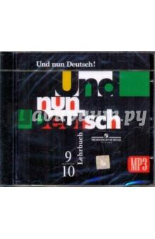 Итак, Немецкий! 9-10 классы (CDmp3)