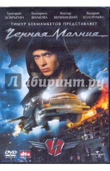 Бекмамбетов Тимур Черная молния (DVD)