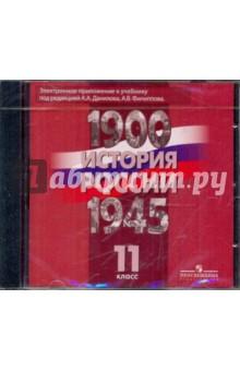 История России, 1900-1945 гг. 11 класс (DVD)