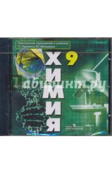 Рудзитис Гунтас Екабович Химия. 9 класс. Электронное приложение к учебнику Г. Е. Рудзитиса, Ф. Г. Фельдмана (DVD)